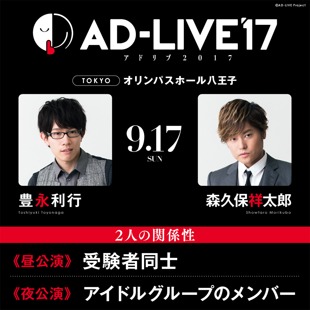 「AD-LIVE 2017」東京公演2日目です!本日の出演者は豊永利行さん・森久保祥太郎さんです。二…