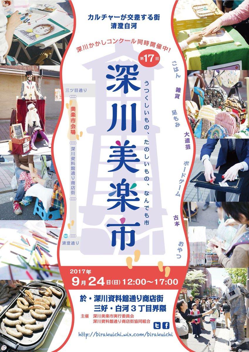 来週日曜日9/24は、いよいよ深川美楽市! 深川の小路に集まる大道芸21組。日本最大密度(推定)の大道芸を展開します。 ぜひ。 深川美楽市ツイッター @biraku1 https://t.co/8Q4NBVwerO