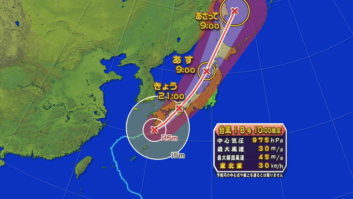 【2017/9/17-10:00 TBC気象台】『17日午前9時の実況と予想進路』大型の台風18号は…