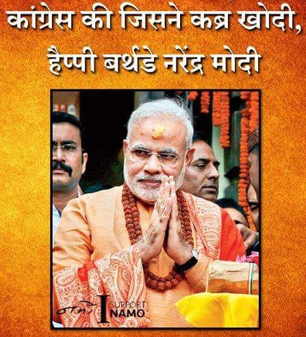 Congress ki kabra jisne khodi  Happy birthday narendra modi