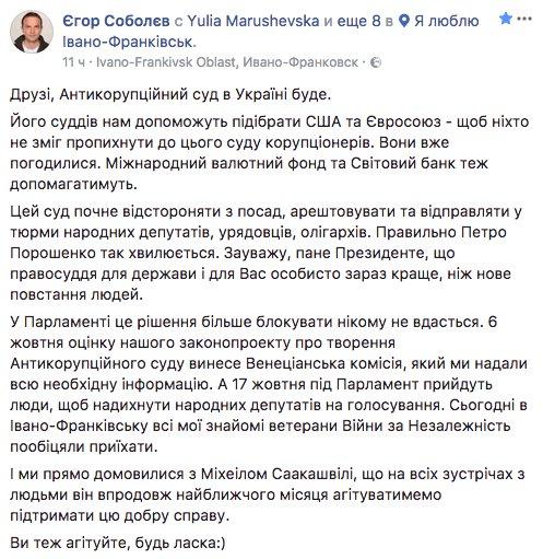 """Саакашвили о трагедии в Одессе: """"Призываю немедленно наказать не каких-то замдиректора санатория, а главного бандита Одессы, пахана Труханова и всех его подручных"""" - Цензор.НЕТ 2614"""