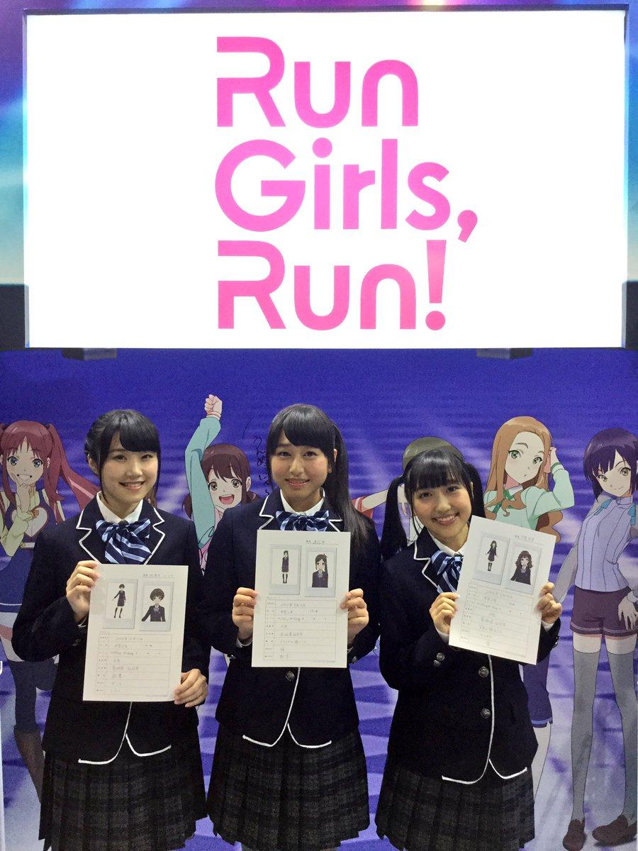 【Run  Girls, Run !】 3人のお渡し会、終了しました! 初めてのお渡し会、いかがでし…