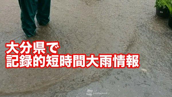 【記録的短時間大雨情報】台風の外側の雲で大分県で1時間120mmの猛烈な雨となり、記録的短時間大雨情…