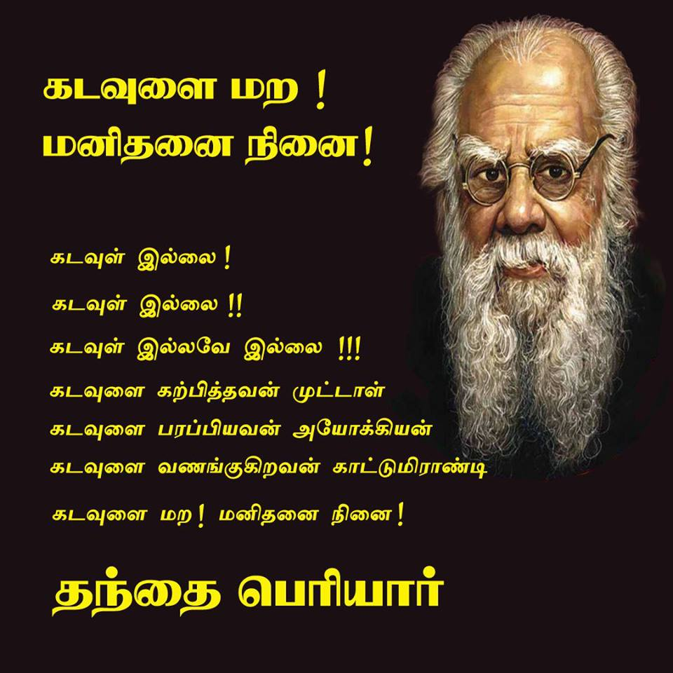 Mio Akiyama On Twitter Hbdperiyar Periyar Was One Of The Earliest