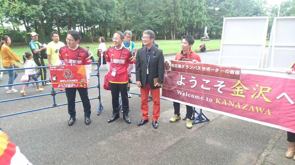 台風の中多くのサポーターの方に金沢までお越しいただきました✨アウェイゲート付近で山野金沢市長と細田副…