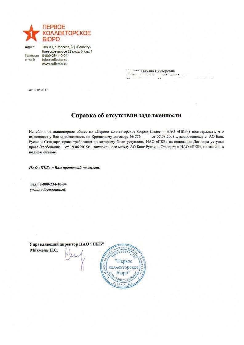 Банк русский стандарт телефон горячей линии бесплатный с мобильного