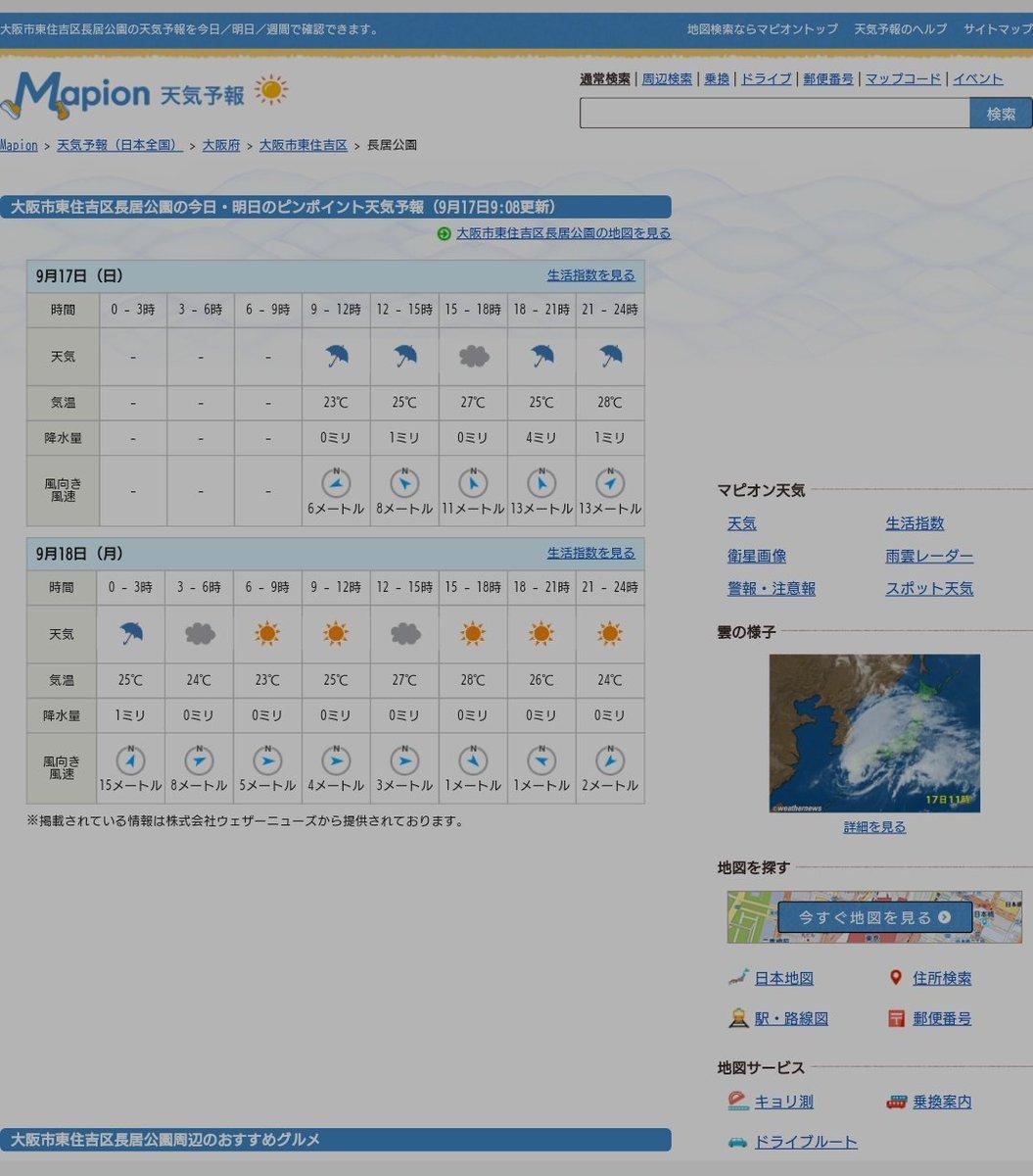 市 天気 大阪