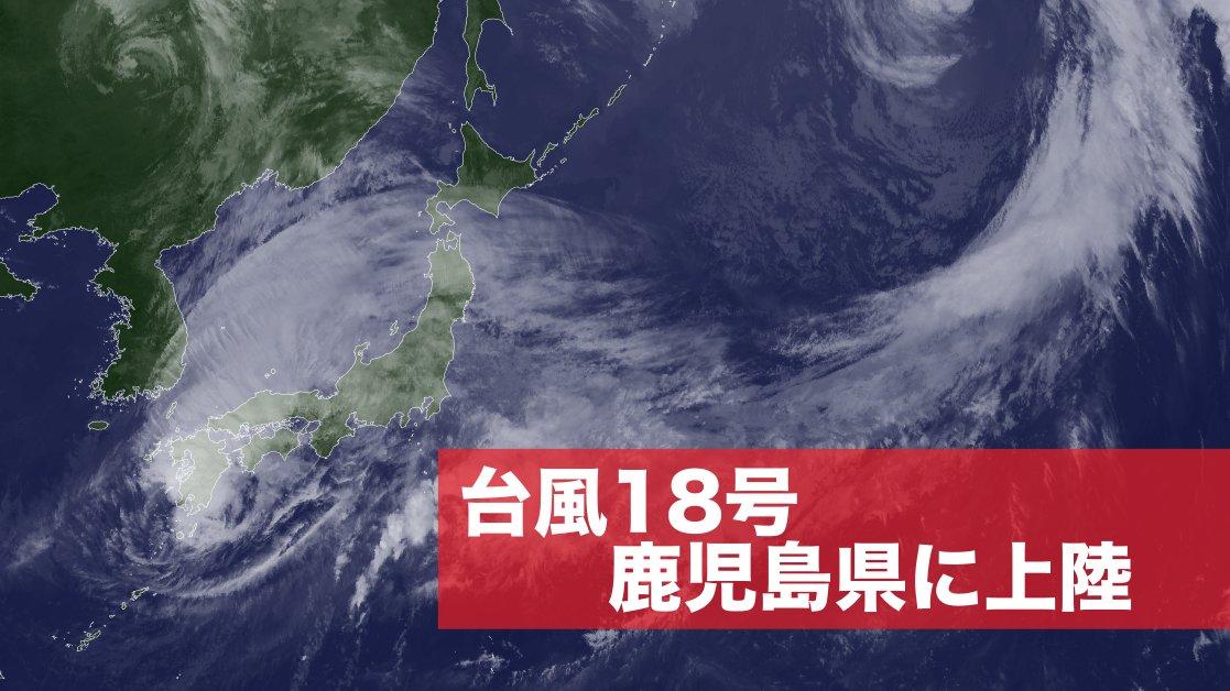 【速報】台風18号が、17日(日)11時半頃に鹿児島県南九州市付近に上陸。台風3号・5号に続き、今年…