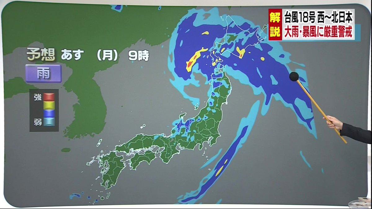 【#台風18号 あす朝の雨は?】 さらにこの後、明日の朝になりますと北海道を中心に大雨となる見込みで…