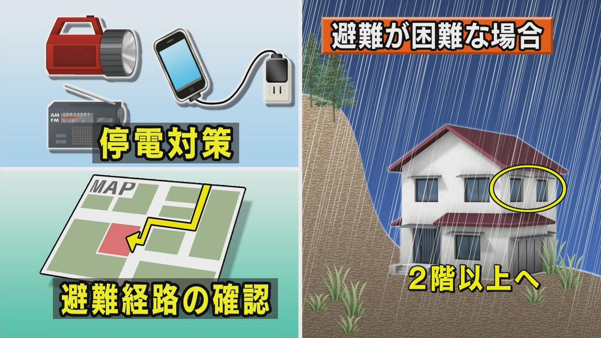 【#台風18号 雨風に注意を】 この後、急に雨風強まるところが多くなるでしょう。避難が遅れたら2階以…
