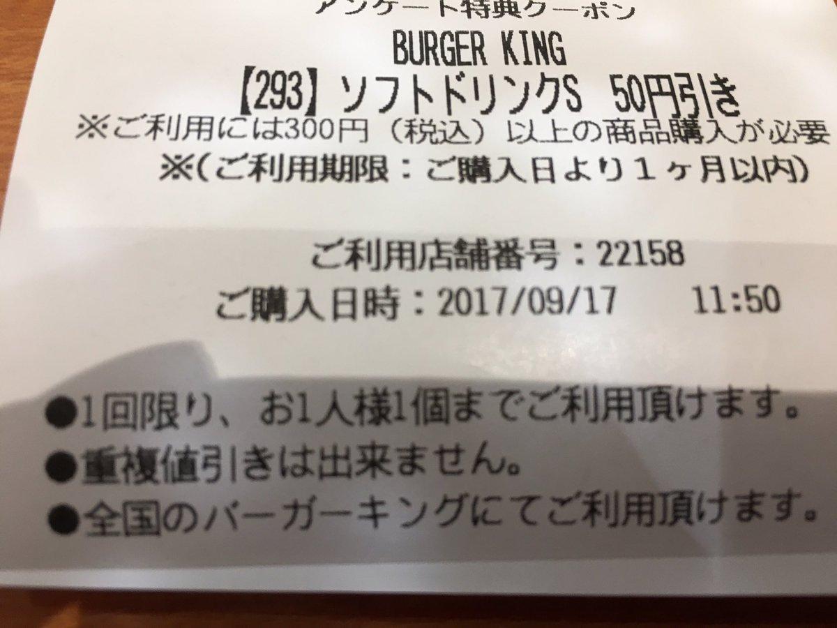 バーガー キング アンケート