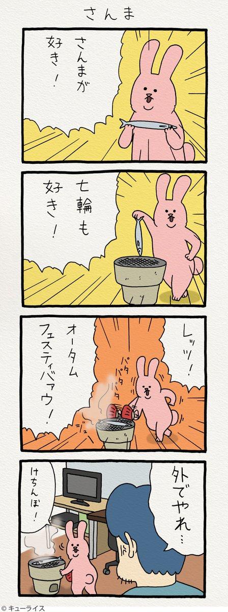 4コマ漫画スキウサギ「さんま」q-rais.com/entry/2017/09/…