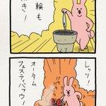 4コマ漫画スキウサギ「さんま」q-rais.com/entry/2017/09/… pic.twit…