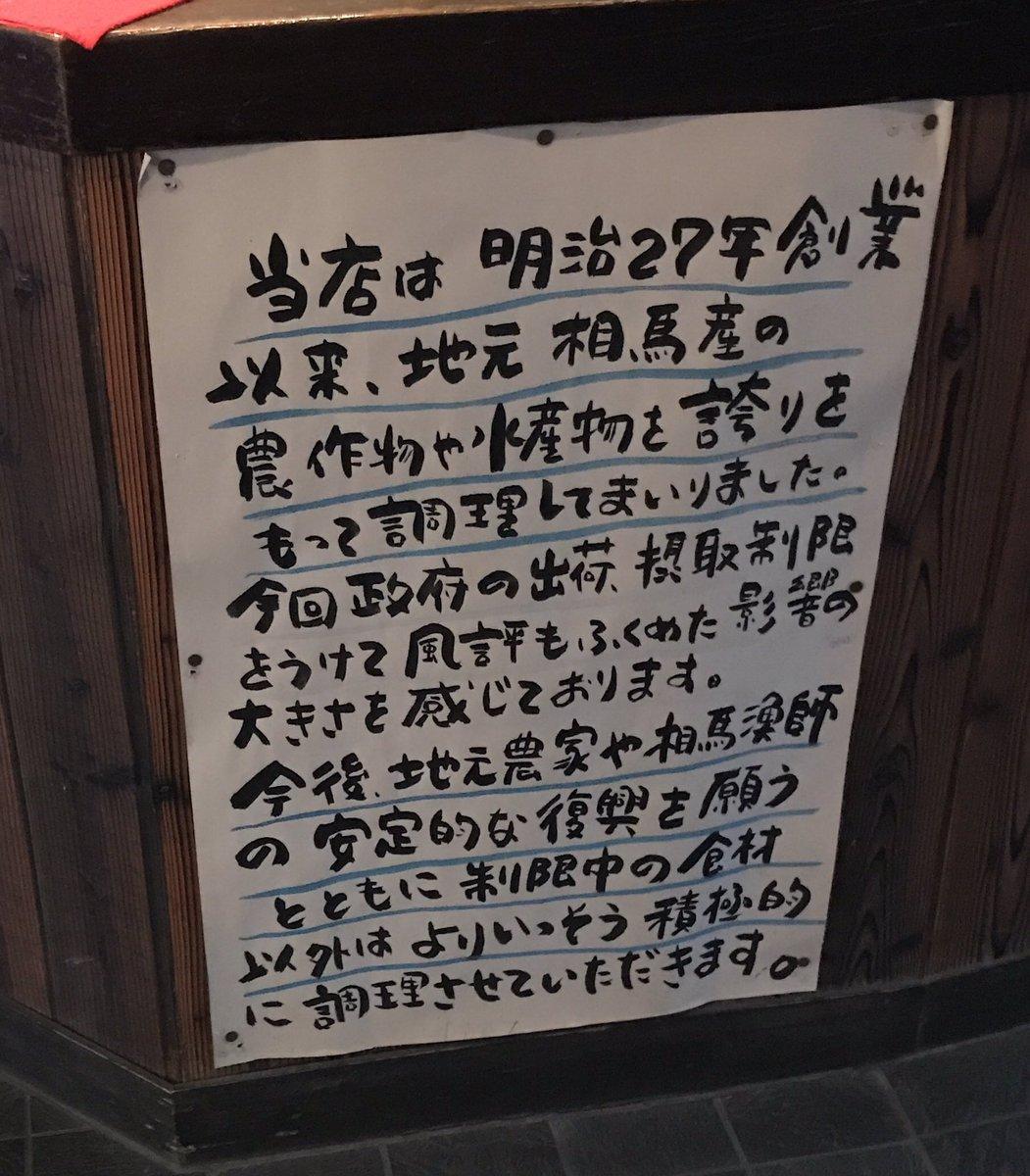 福島県は相馬市にやってきた。何にも知らないで入った店に貼ってある強い宣言。こういうリアルがあるという…