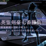 「Fate/Grand Order」亜種特異点3「屍山血川舞台 下総国 英霊剣豪七番勝負」10月下旬…