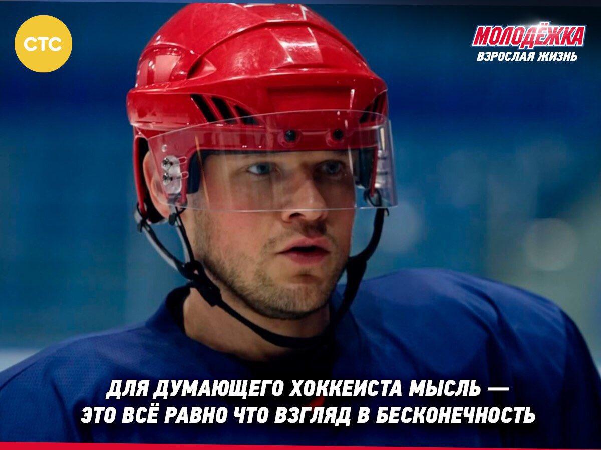 прикольные фразы фото о хоккее самое обидное