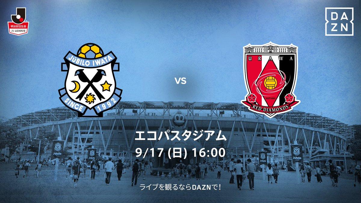 明治安田生命J1リーグ 第26節 vs.浦和レッズ スターティングメンバー発表!! jubilo-i…