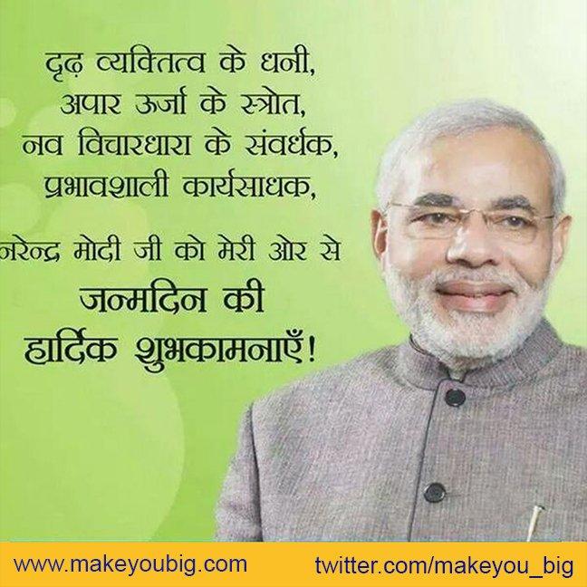 Wish You Happy 67th Birthday PM Narendra Modi Ji