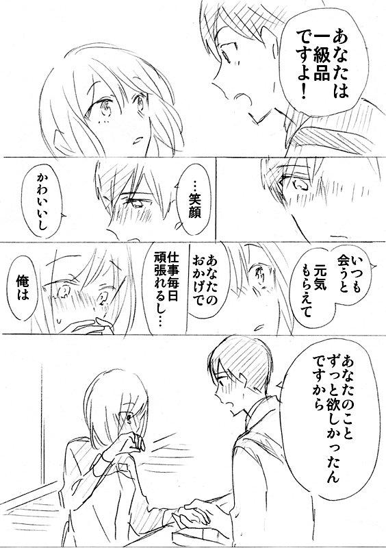 【創作漫画】売れ残り