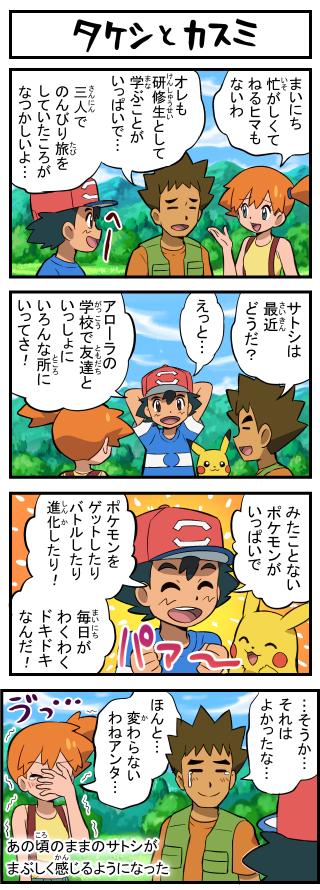 【4コマ】タケシとカスミ
