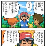 【4コマ】タケシとカスミ pic.twitter.com/h7yJywn4UA