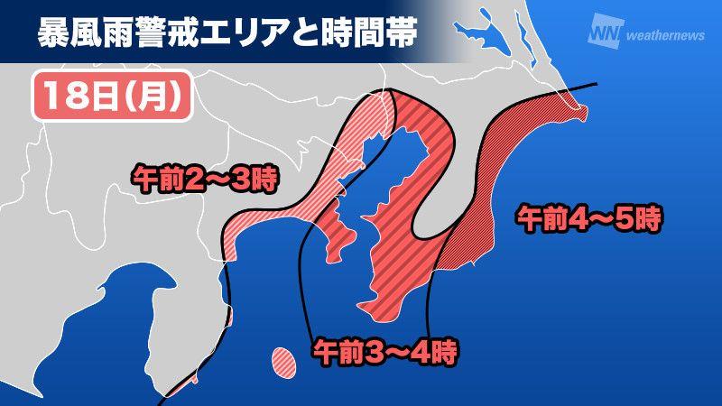 【首都圏の皆さん、今夜は眠れないかも…】台風接近による大きな影響はないものの、沿岸部ほど深夜に暴風雨…