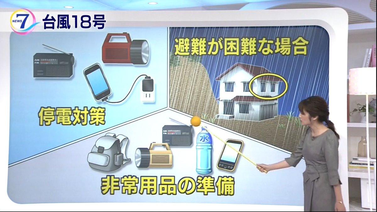 【#台風18号 夜の備えを万全に】 このあと特に夜の時間帯は停電に備えて懐中電灯はどこにあるのか確認…