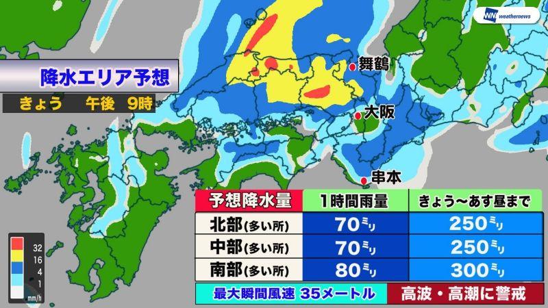 【今後は近畿も注意】大型の台風18号は日本列島を縦断。今夜にかけて、近畿でも1時間に60〜80mmと…
