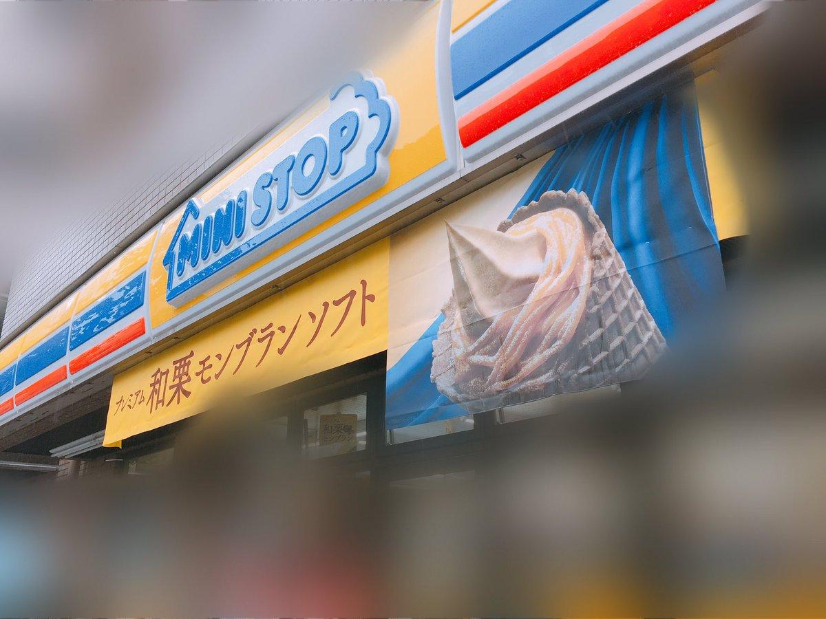 """㊗初 """"MINI STOP"""" 今日初めてMINI STOPをみつけて! めっちゃ…"""