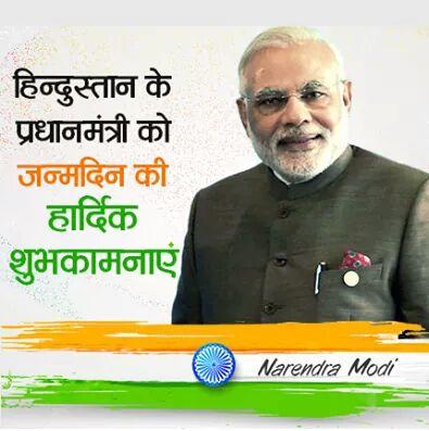 Happy birthday to our dear Prime Minister Shri Narendra Modi Ji....Jai Hind...Jai Bharat....Vande Mataram.