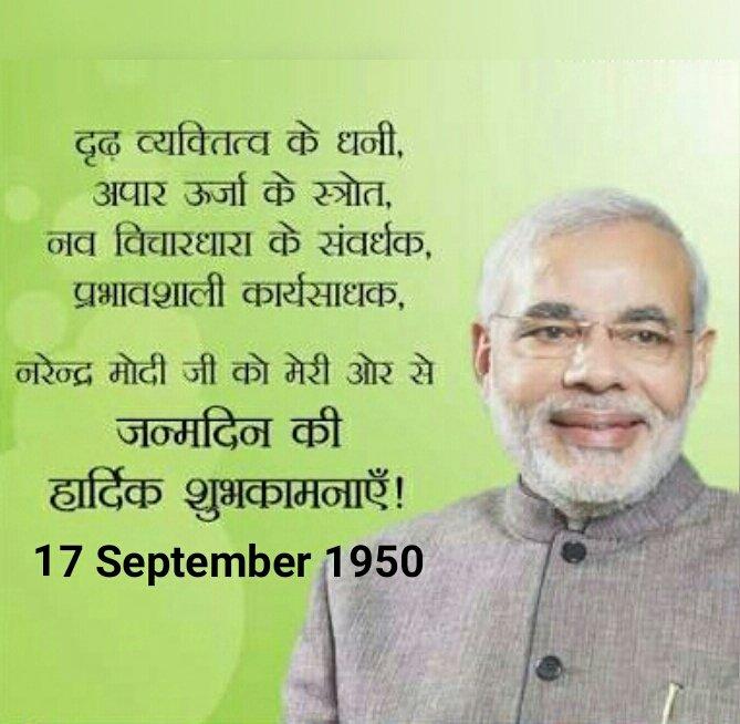 Many Many Happy Birthday my most popular and powerful person. Narendra Modi ji.