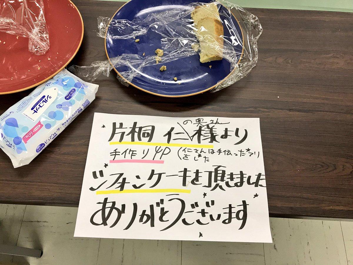 シフォンケーキを六個作って、差し入れしたら、座長に余計なことを書かれていた。俺も作ったのに…。 #9…