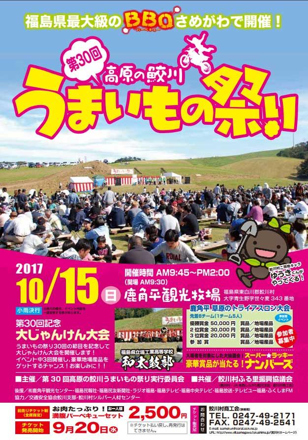 高原の鮫川うまいもの祭り 2017