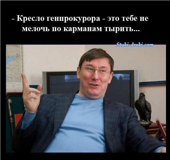 """""""Хотів би спростувати запущений прес-службою НАБУ міф про війну між ГПУ та антикорупційним бюро"""", - Луценко - Цензор.НЕТ 2118"""