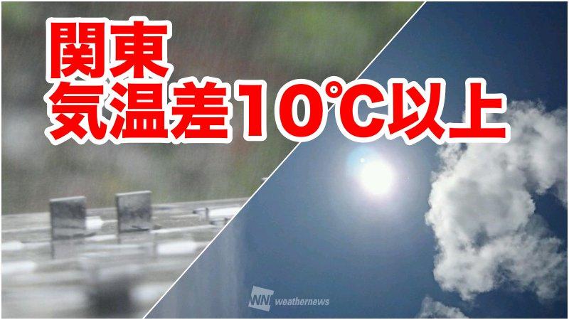 【関東】冷たい雨の1日となった関東ですが、明日18日(月)は天気回復とともに気温がググーンと上昇!連…