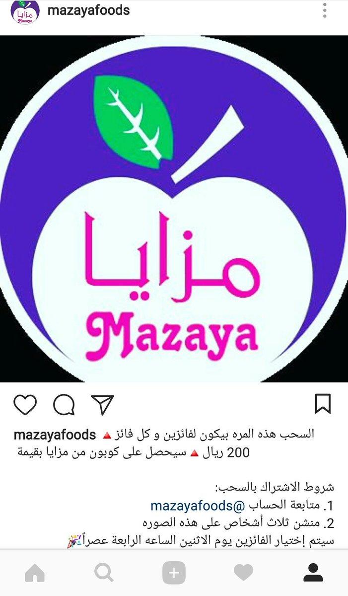 Mazaya Foods Mazayafoods Twitter