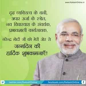 Wish You Happy 67th Birthday PM Narendra Modi Ji HappyBdayPM..