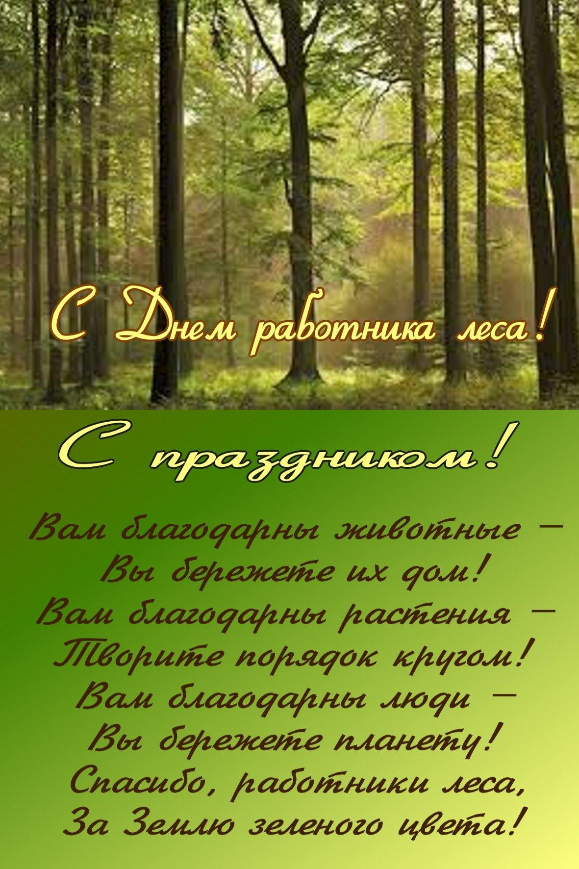 Поздравления ко дню леса открытки