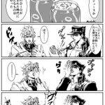 承太郎とDIO様の漫画②楽しいピクニックの続き。 pic.twitter.com/U8UsKnFUa…