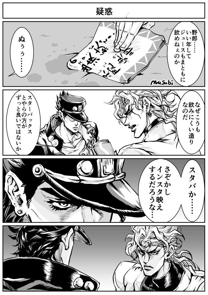 承太郎とDIO様の漫画② 楽しいピクニックの続き。