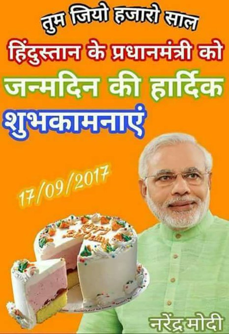 Best wishes and many happy returns of the day to our honourable PM Narendra Modi ji. Happy Birthday, Sir! Sanjz..!
