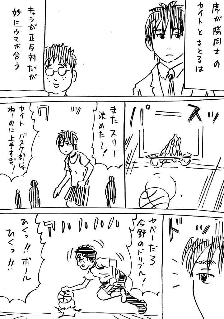 イケメンとオタクの奇妙な友情 ~体育編~