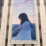 うれしい!大きい!!ありがとうございます。渋谷にて。 pic.twitter.com/UjSI0mL…