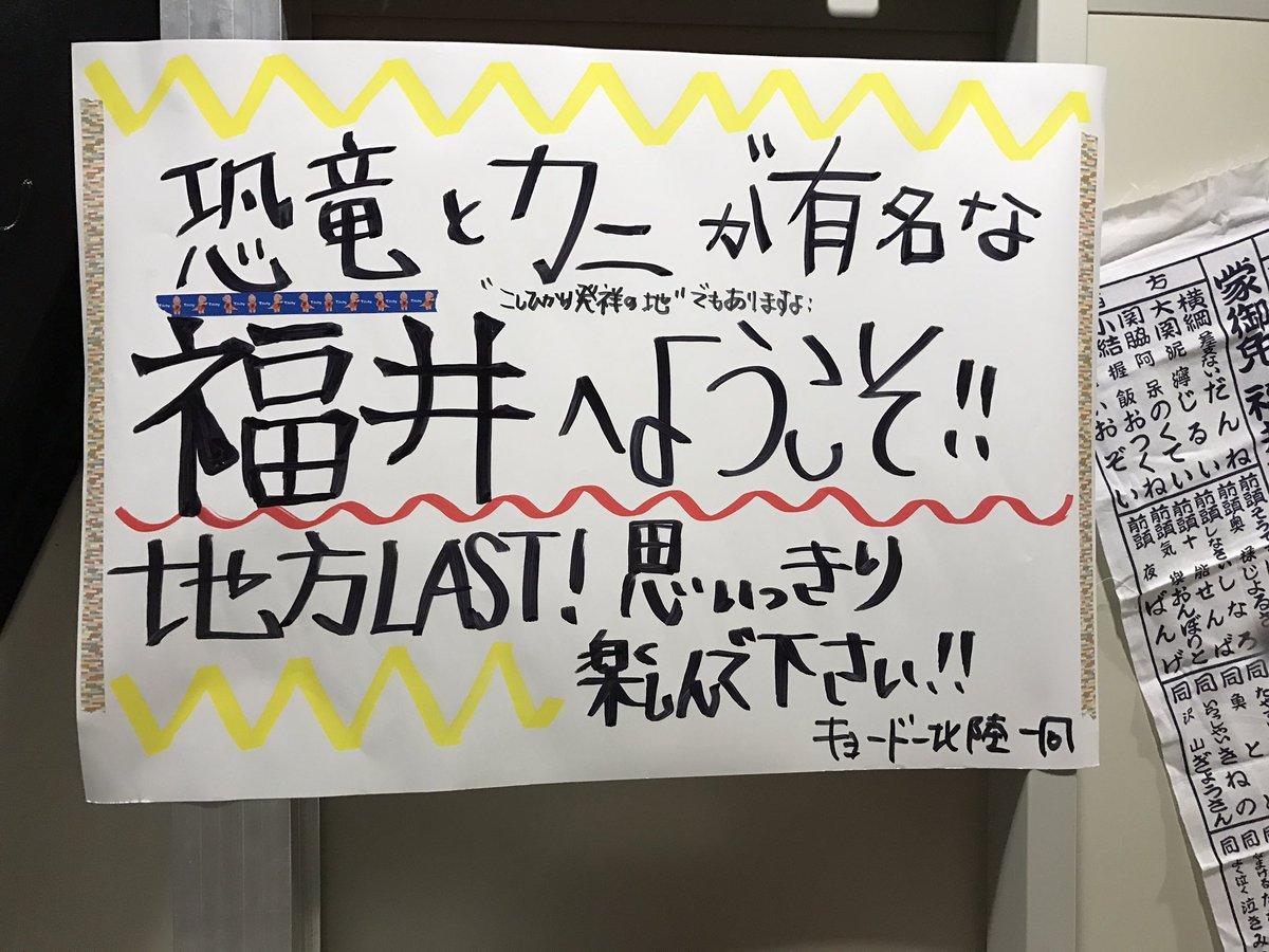 福井公演ありがとうございました! 今度は4人でくるぞ!!!  最高でした!(*゚▽゚*)  両国まっ…