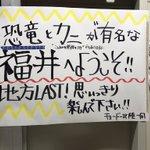福井公演ありがとうございました!今度は4人でくるぞ!!!最高でした!(*゚▽゚*)両国まってろー! …