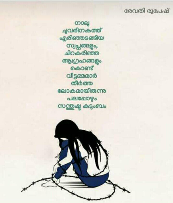 Malayalam Quotes About Mother Wwwpicswecom
