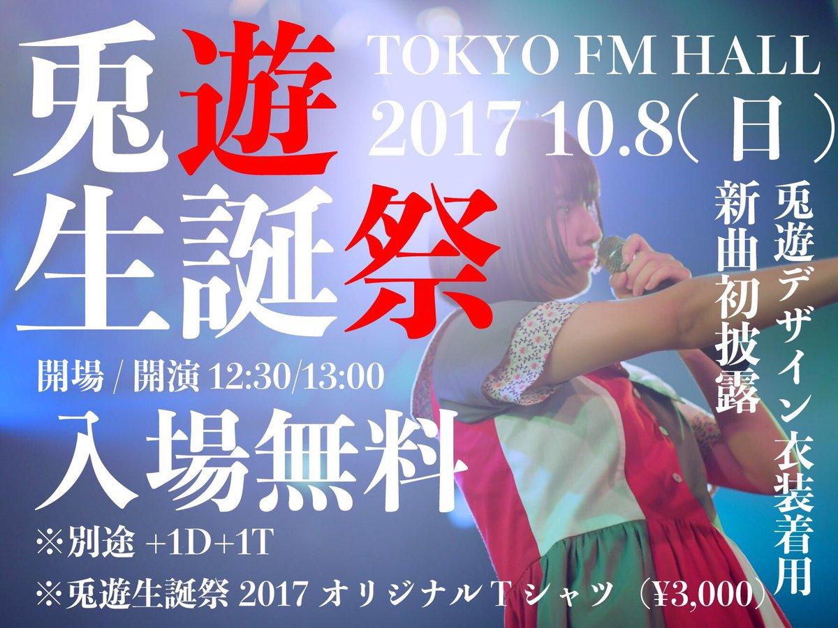 兎遊生誕祭のポスター画像