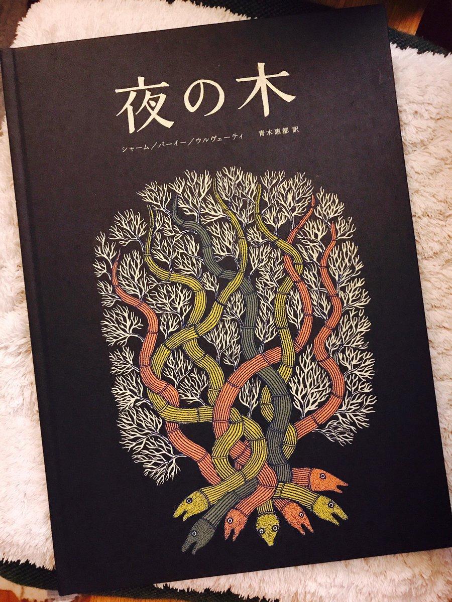 """桑原太矩 على تويتر: """"久しぶりにため息が出るほど美しい本に出会い ..."""
