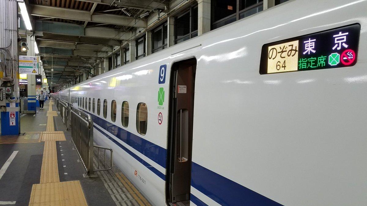 東海道 新幹線 運用