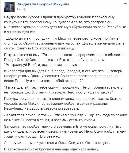 "Луценко: Саакашвили не экстрадируют из Украины и не арестуют из-за инцидента на ПП ""Шегини"" - Цензор.НЕТ 7489"